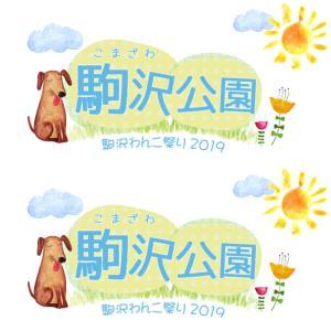 予告 駒沢わんこ祭り2019