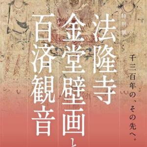 予告 特別展「法隆寺金堂壁画と百済観音」@東京国立博物館