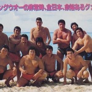 懐かしリーズ51 全日本プロレスのグアム旅行