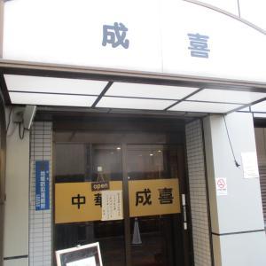 川崎グルメ 中華料理 成喜