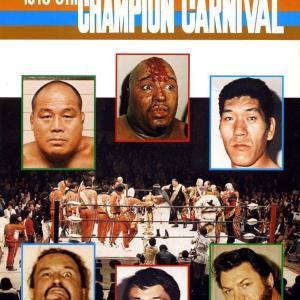 懐かしリーズ63 チャンピオンカーニバル1978