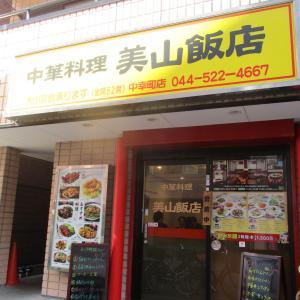 川崎グルメ 中華料理 美山飯店(びやまはんてん)