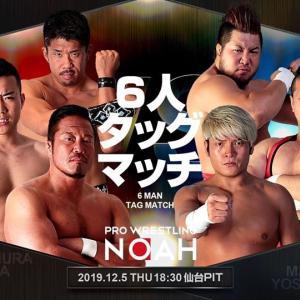ノア12.5仙台大会の結果