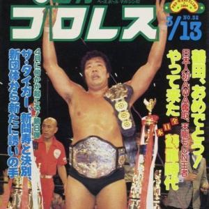 懐かしリーズ76 AWAチャンピオン、ジャンボ鶴田