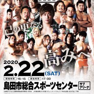 ノア2.22島田大会の結果