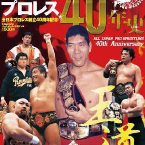 懐かしリーズ104 全日本プロレス40年史