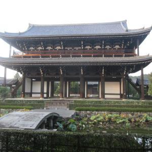 遠くに行きたい 京都五山東福寺