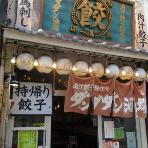 中目黒グルメ 肉汁餃子製作所 ダンダダン酒場(テイクアウト)