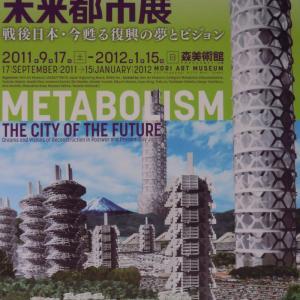 回顧録 メタボリズムの未来都市展森美術館