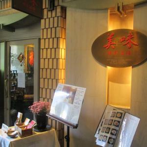 代官山グルメ 台湾料理 美味飲茶酒楼