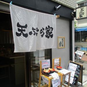 中目黒グルメ 天ぷら家 花は咲く(テイクアウト)