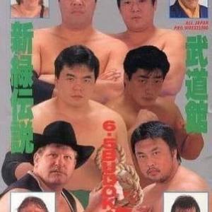 懐かしリーズ124 武道館大会