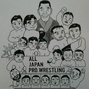 懐かしリーズ127 全日本プロレスのイラスト