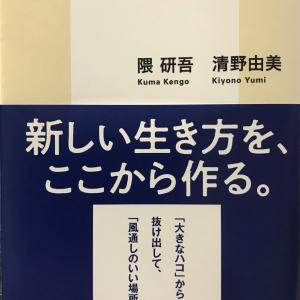 新刊案内 変われ!東京@集英社新書