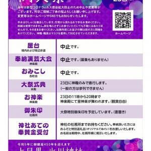 上目黒氷川神社の例大祭(8/22,23)