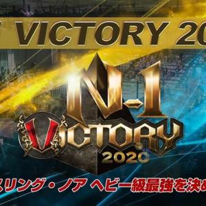 ノアN-1 VICTORY 2020出場選手