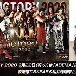 ノア N-1 VICTORY9.22後楽園ホール大会はABEMATVで無料放送