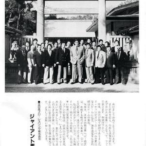 懐かしリーズ165 全日本プロレスの年賀状