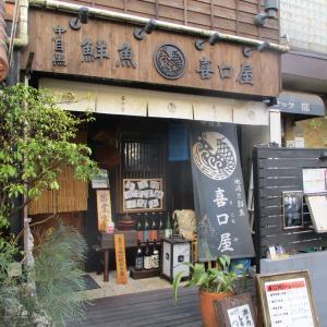 中目黒グルメ 地酒と鮮魚 喜口屋
