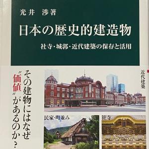新刊 日本の歴史的建造物@光井渉