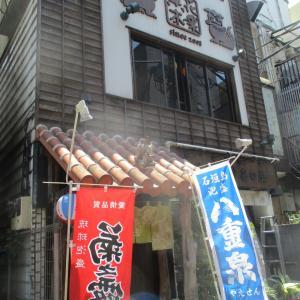 中目黒グルメ 沖縄料理 草花木果(そーかぼっか)