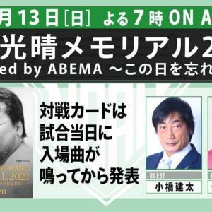 三沢光晴メモリアル2021は6/13無観客生放送