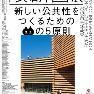 予告 隈研吾展@東京国立近代美術館