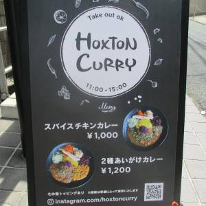 中目黒グルメ カレー HOXTON CURRY(ホクストンカレー)