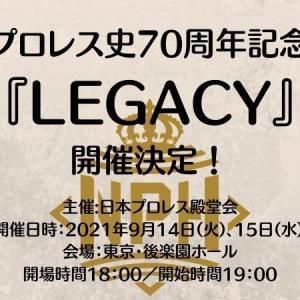 日本プロレス史70周年記念大会開催決定