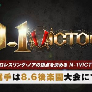 ノアN-1 VICTRY2021