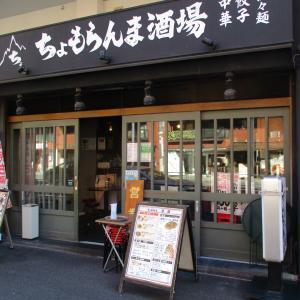 恵比寿グルメ 中華料理 ちょもらんま酒場