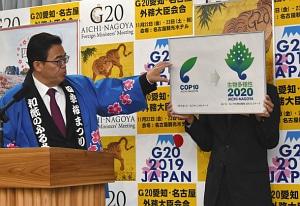 愛知県と名古屋市/生物多様性2020へ連携