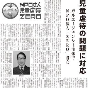 セキュリティ産業新聞に、NPO法人児童虐待ZEROを取材して頂きました