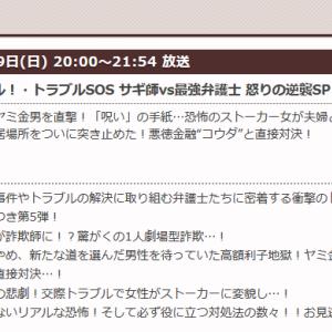 トラブルSOS/サギ師vs最強弁護士 怒りの逆襲SP・ガル探偵テレビ出演のお知らせ