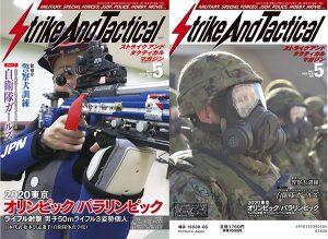 Strike And Tacticalマガジン/探偵コラム「ガルエージェンシー物語」が掲載