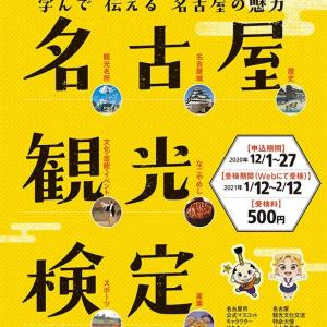 名古屋観光検定