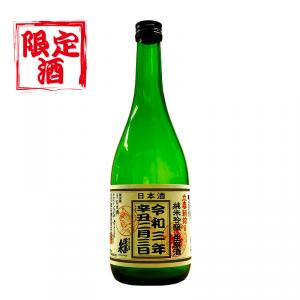 設楽町/関谷醸造・蓬莱泉立春朝搾り、予約受け付け開始
