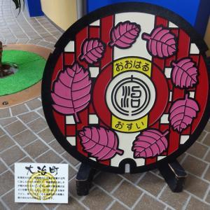 大治町/マンホールふたに特産の赤シソの葉・カード2000枚作製