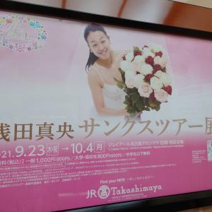 名古屋駅/浅田真央サンクスツアー展・高島屋