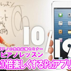 【セミナー】デジタルなピアノレッスン - レッスンを10倍楽しくするiPadアプリの活用法!