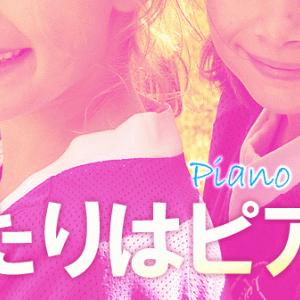 練習嫌いもピアノが楽しく上達!習い事も友だちと一緒がいいという子どものピア友活用