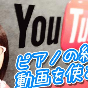 動画(YouTube)を使ったピアノ練習のススメ - 動画活用のためのヒント付き