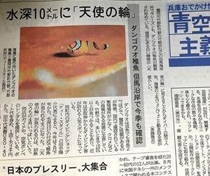 神戸新聞に掲載していただきました!!