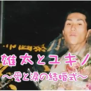 ザ・ノンフィクション  「雄太とユキノ~愛と涙の結婚式」