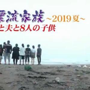 ザ・ノンフィクション「新・漂流家族2019夏 ~美奈子と夫と8人の子供~ 」後編