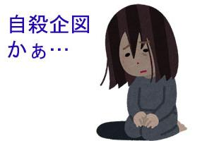 今は死にたいって気持ちなくなった?(^^)v