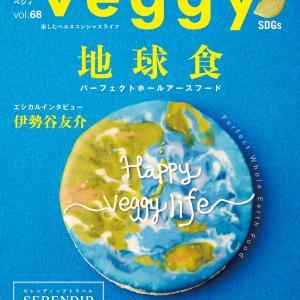 veggy68号の巻頭特集レシピと連載復活しました