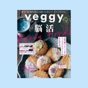 veggy78号が発売されました