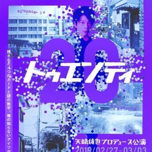 矢崎純也プロデュース『トゥエンティ』