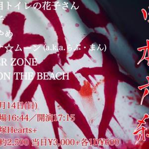 『日本虐殺』ヴァギナ☆ムーン (a.k.a らぶ・まん)で出演